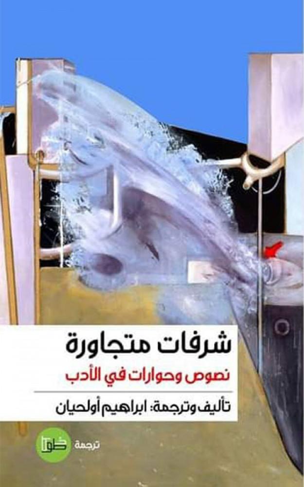 شرفات متجاورة نصوص وحوارات في الأدب إبراهيم أولحيان