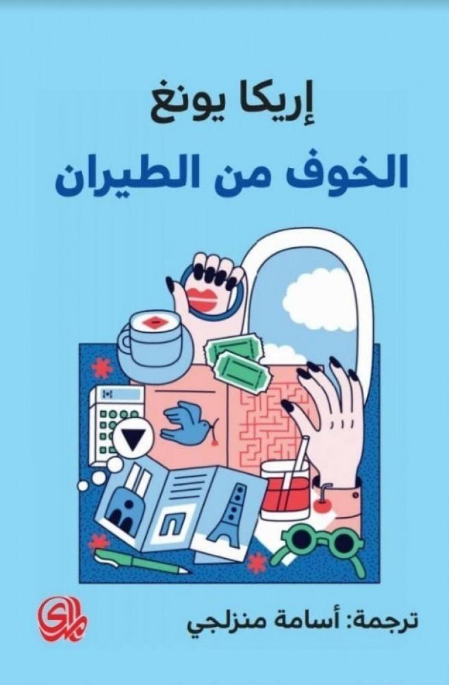 ثلاثية إريكا يونغ الخوف من الطيران