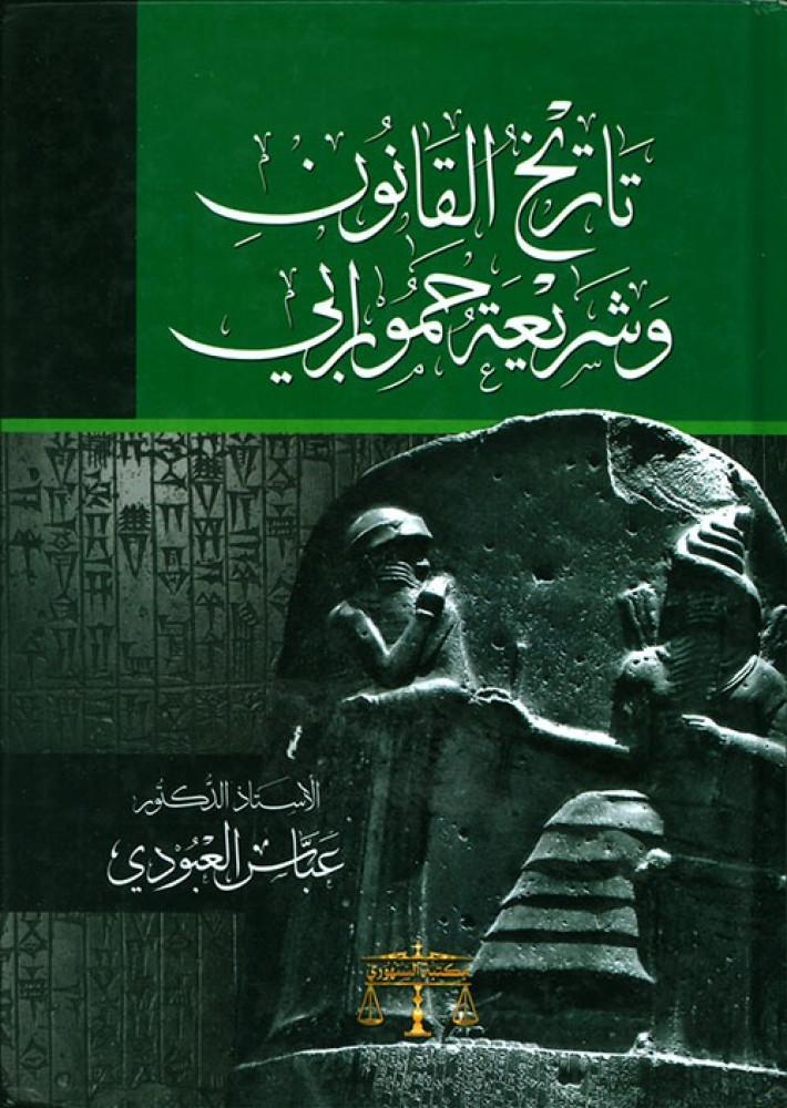 تاريخ القانون وشريعة حمورابي
