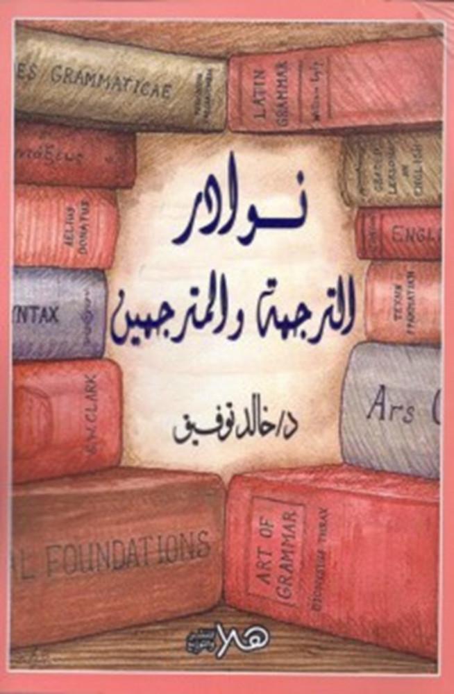 نوادر الترجمة والمترجمين خالد توفيق