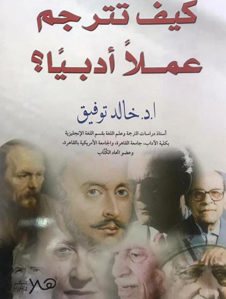 كيف تترجم عملا أدبيا خالد توفيق