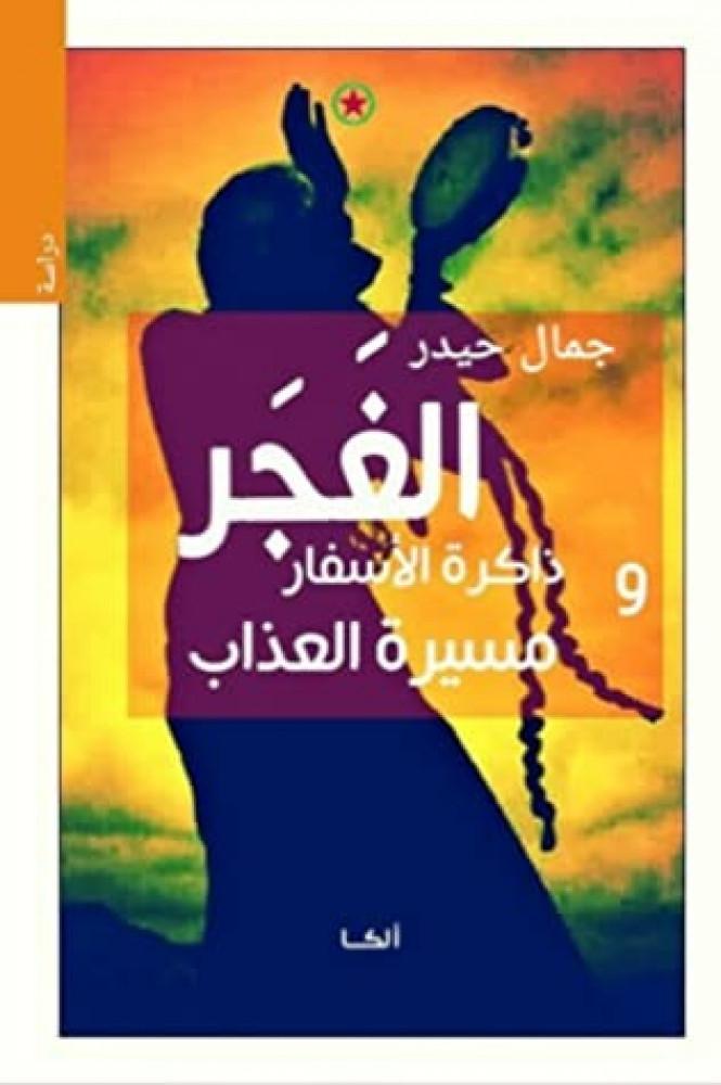 الغجر ذاكرة الأسفار ومسيرة العذاب جمال حيدر