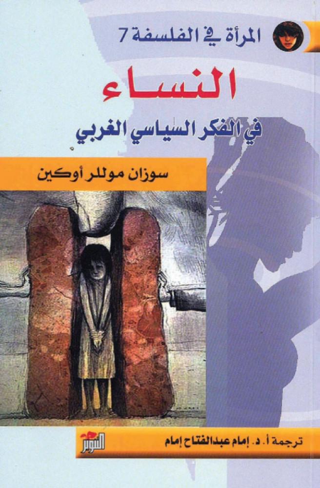 المرأة في الفلسفة إمام عبدالفتاح