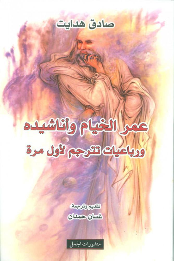 عمر الخيام وأناشيده صادق هدايت