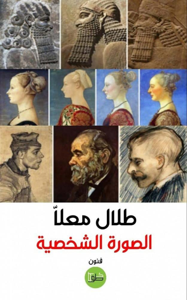 الصورة الشخصية كتاب طلال معلا