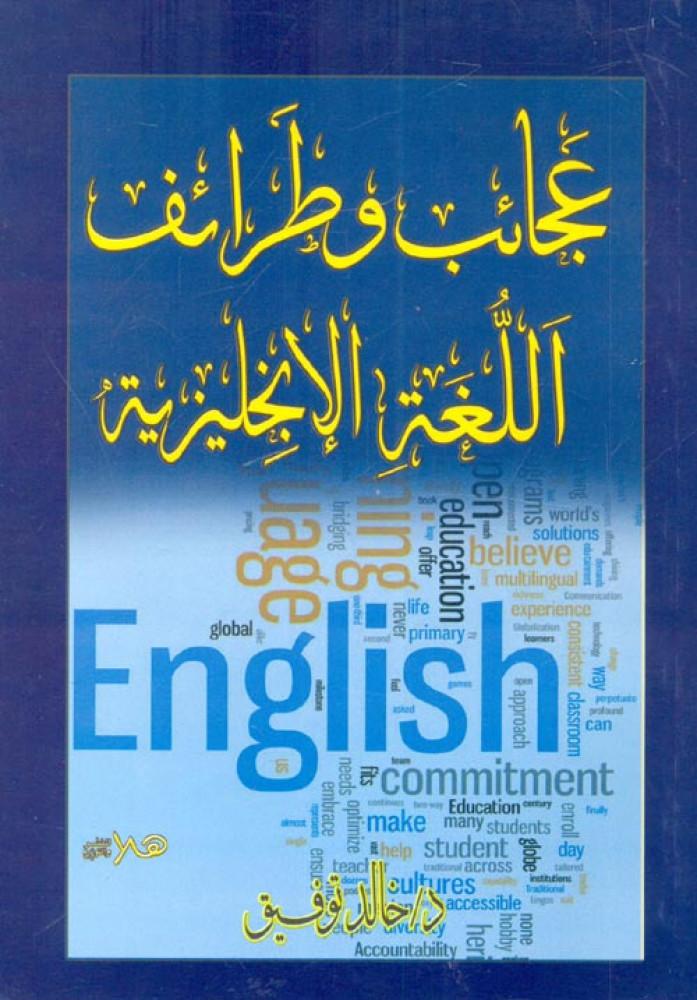 عجائب وطرائف اللغة الإنجليزية خالد توفيق
