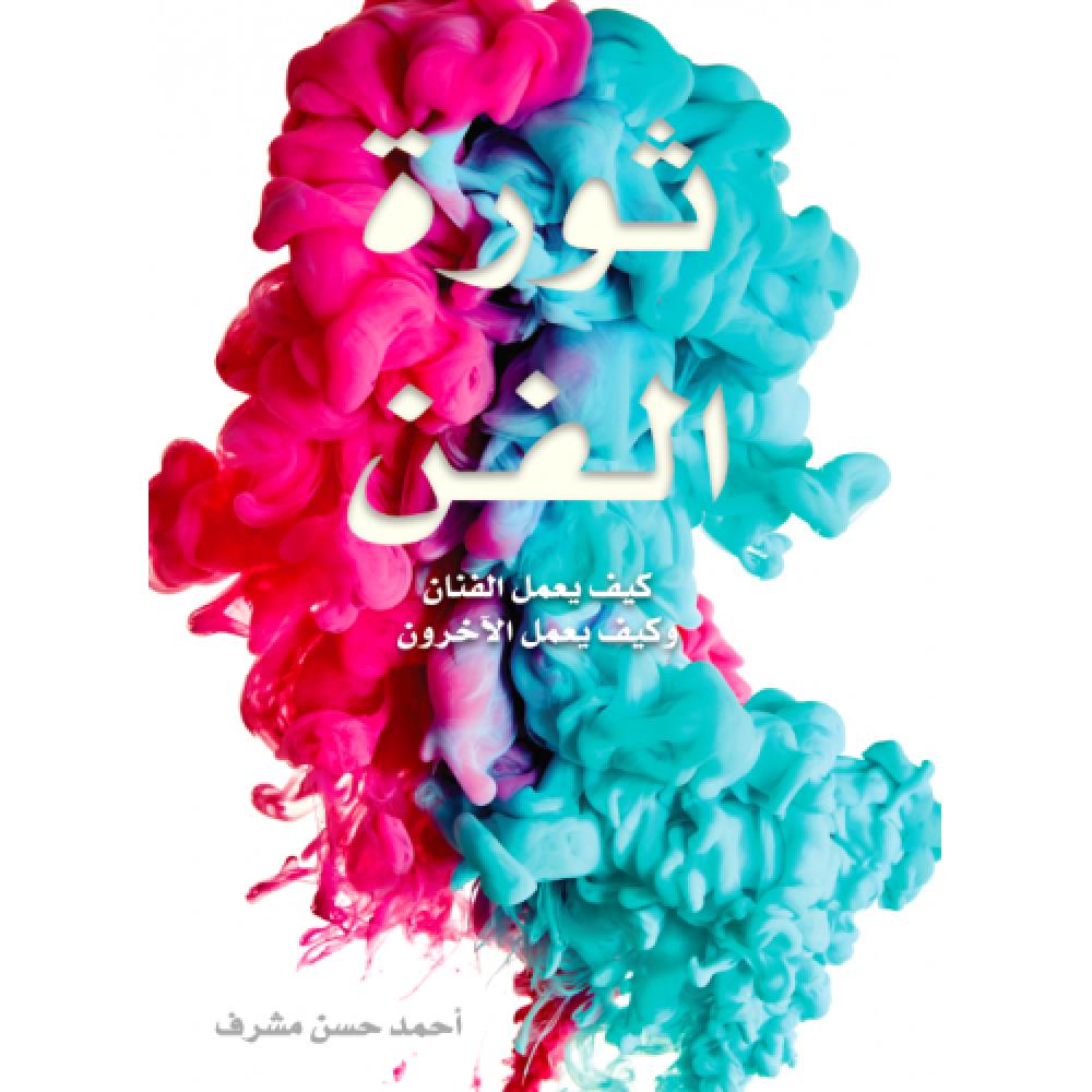 ثورة الفن أحمد حسن مشرف