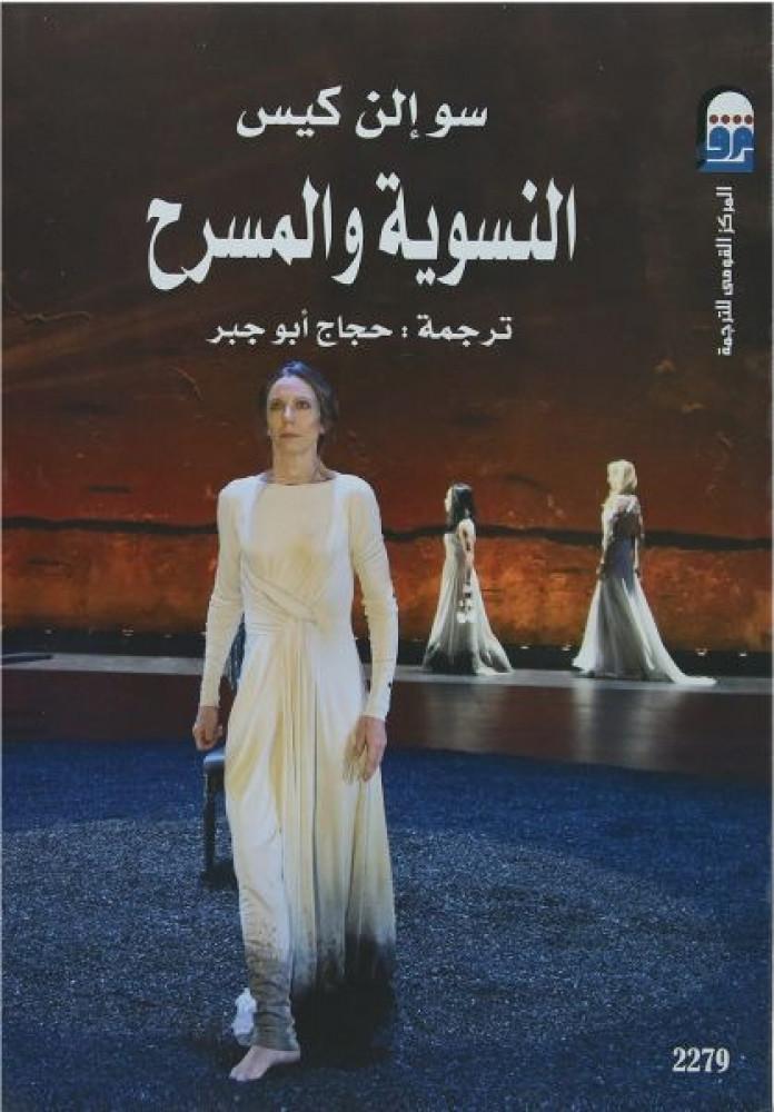 النسوية والمسرح كتب عن النسوية