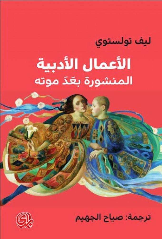 الأعمال الأدبية المنشورة بعد موته تولستوي صياح الجهيم