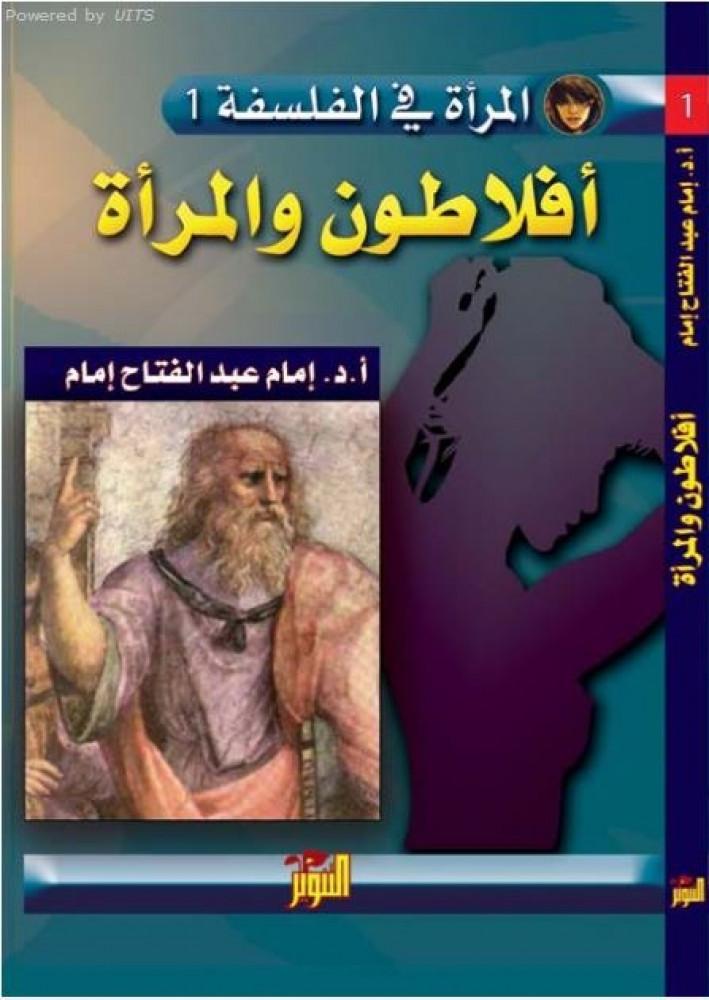سلسلة المرأة في الفلسفة إمام عبدالفتاح