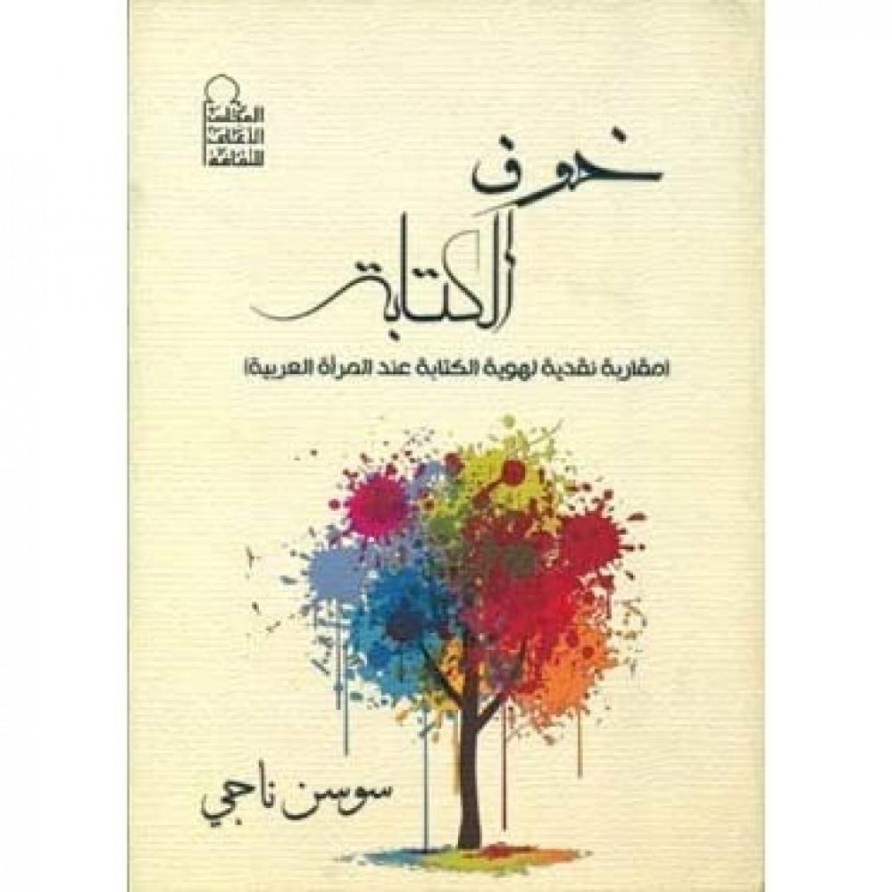 كتب الأدب النسوي العربي