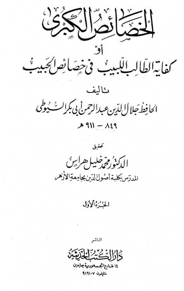 كتاب الخصائص الكبرى السيوطي