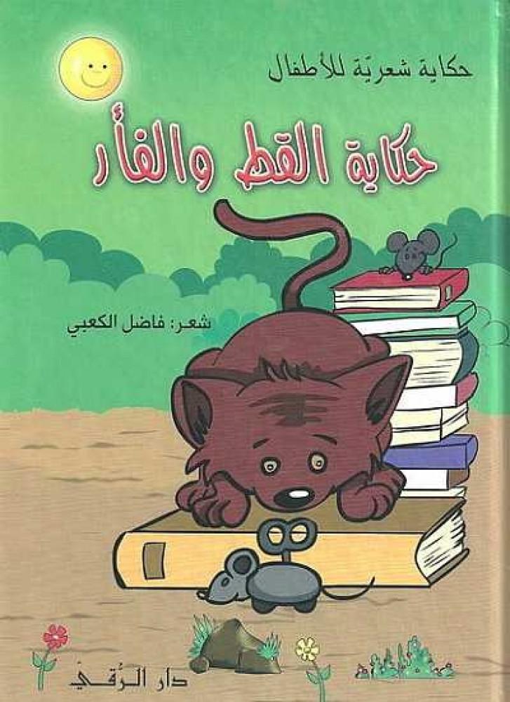 حكاية القط و الفأر