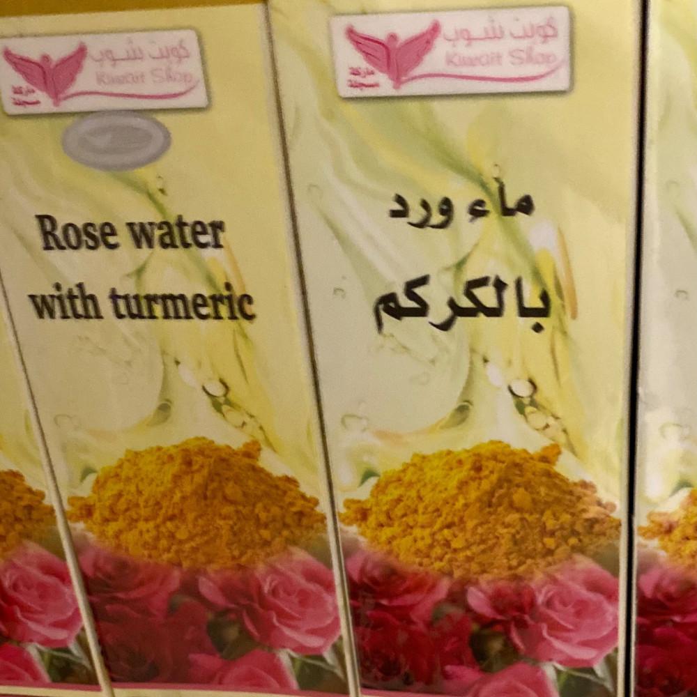 ماء الورد بالكركم