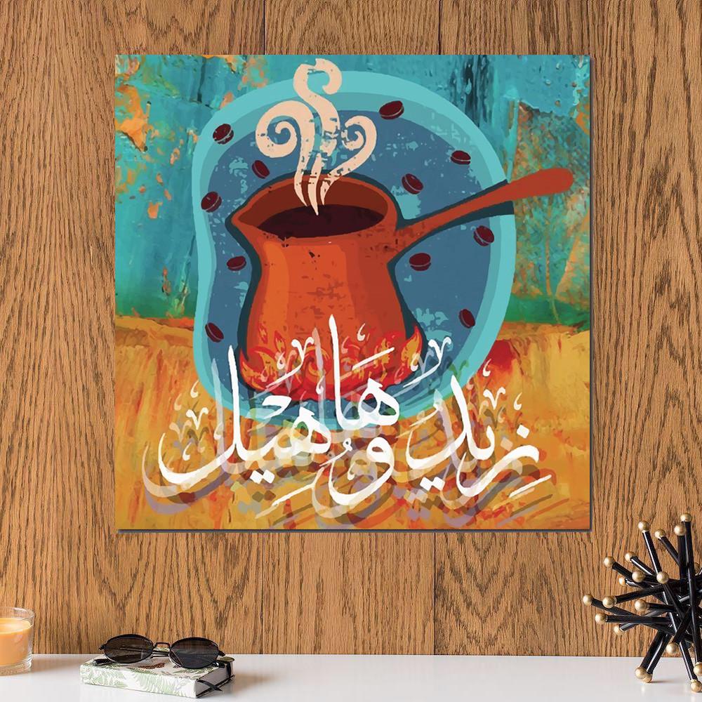 لوحة القهوة زيدوها هيل خشب ام دي اف مقاس 30x30 سنتيمتر
