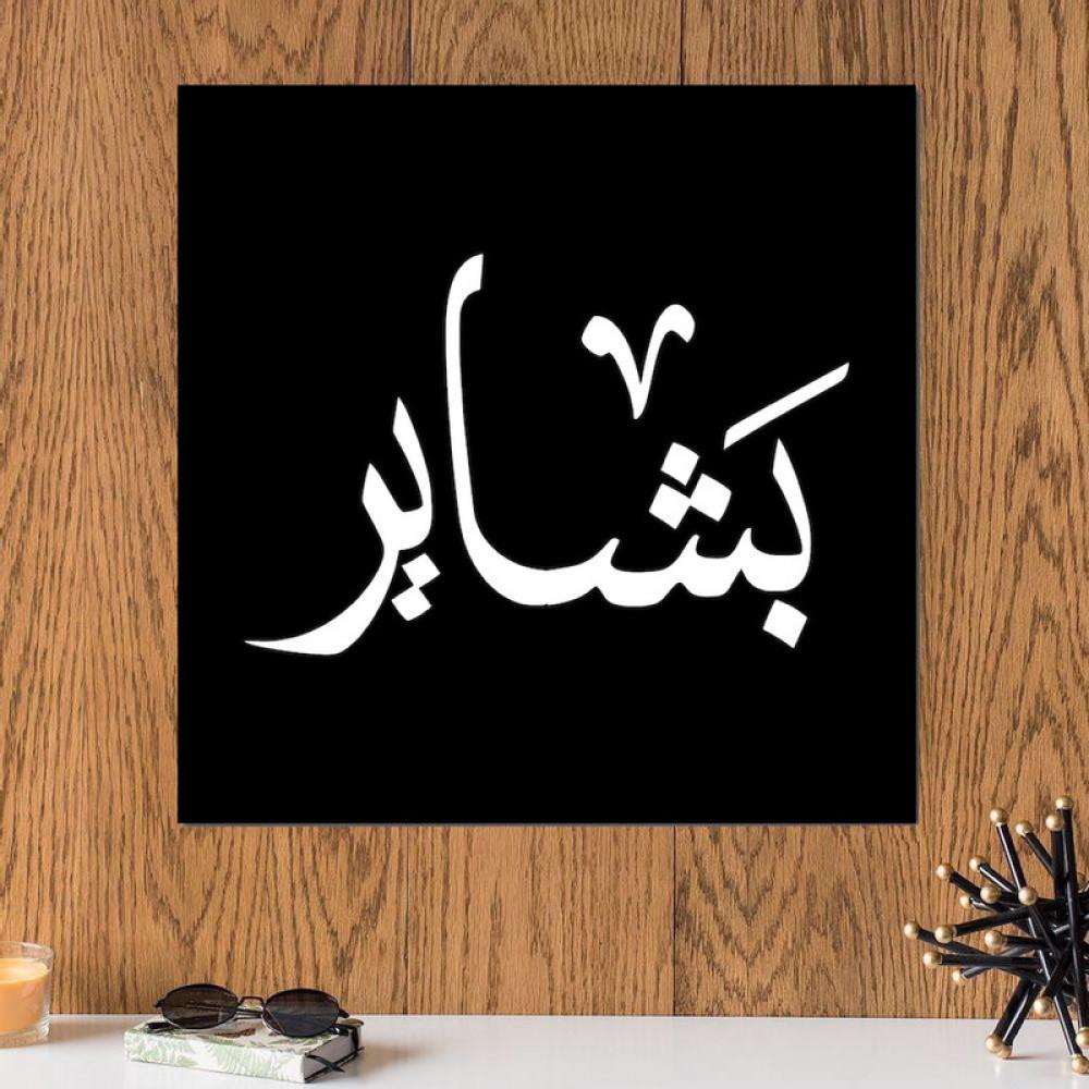 لوحة باسم بشاير خشب ام دي اف مقاس 30x30 سنتيمتر