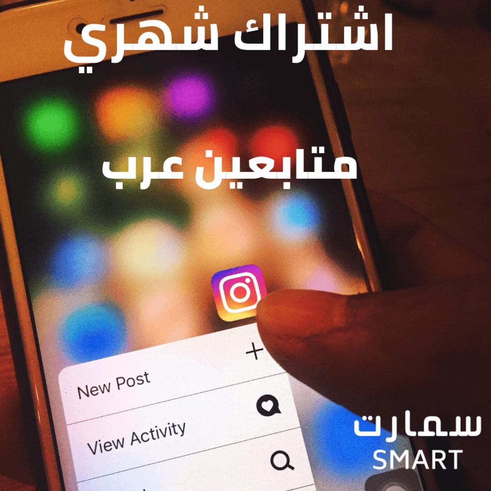 اشتراك متابعين انستقرام عرب