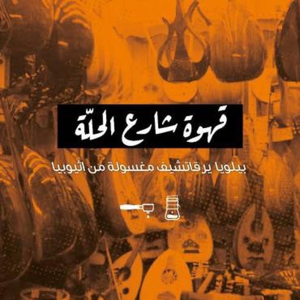 شارع الحلة محمصة الرياض