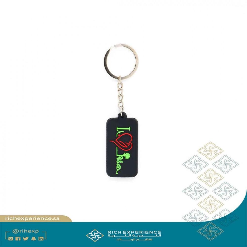 سلسلة مفاتيح احب السعودية