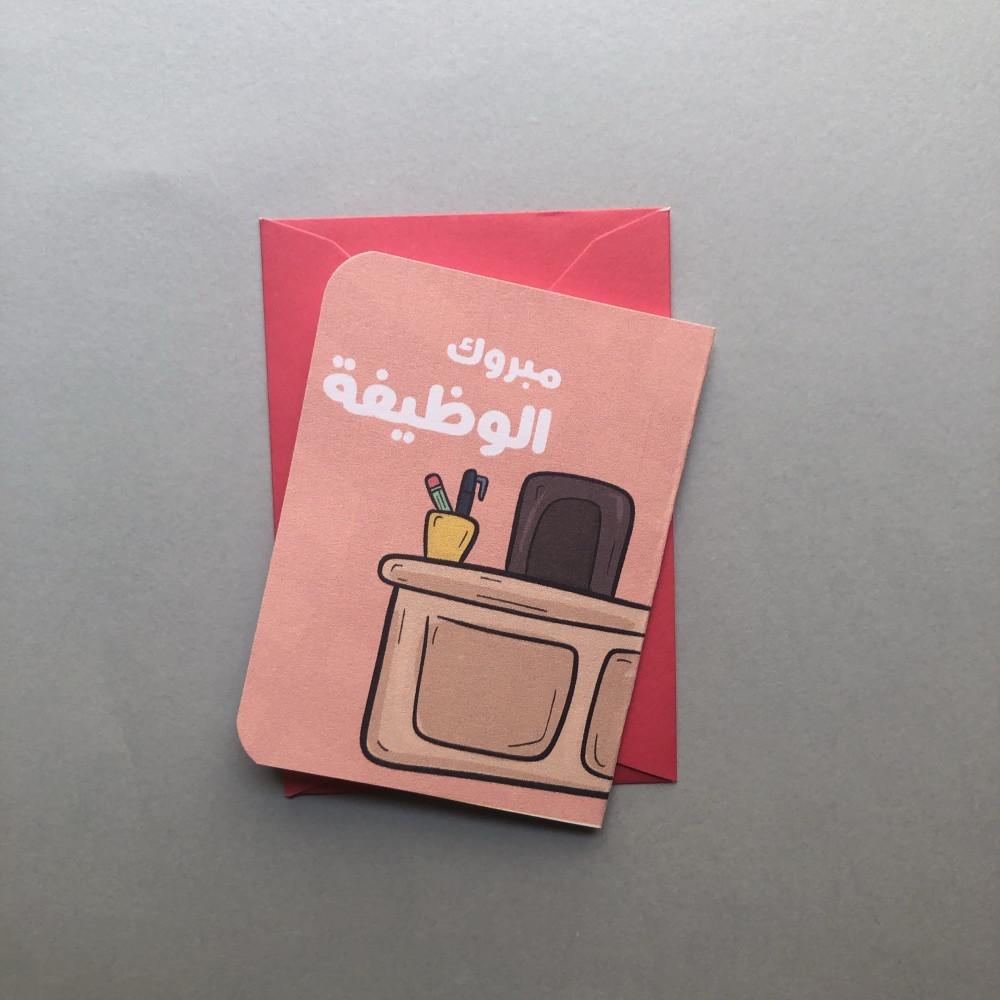 بطاقة مبروك الوظيفة