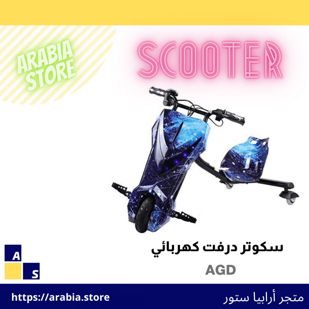 Drifting Electric Scooter