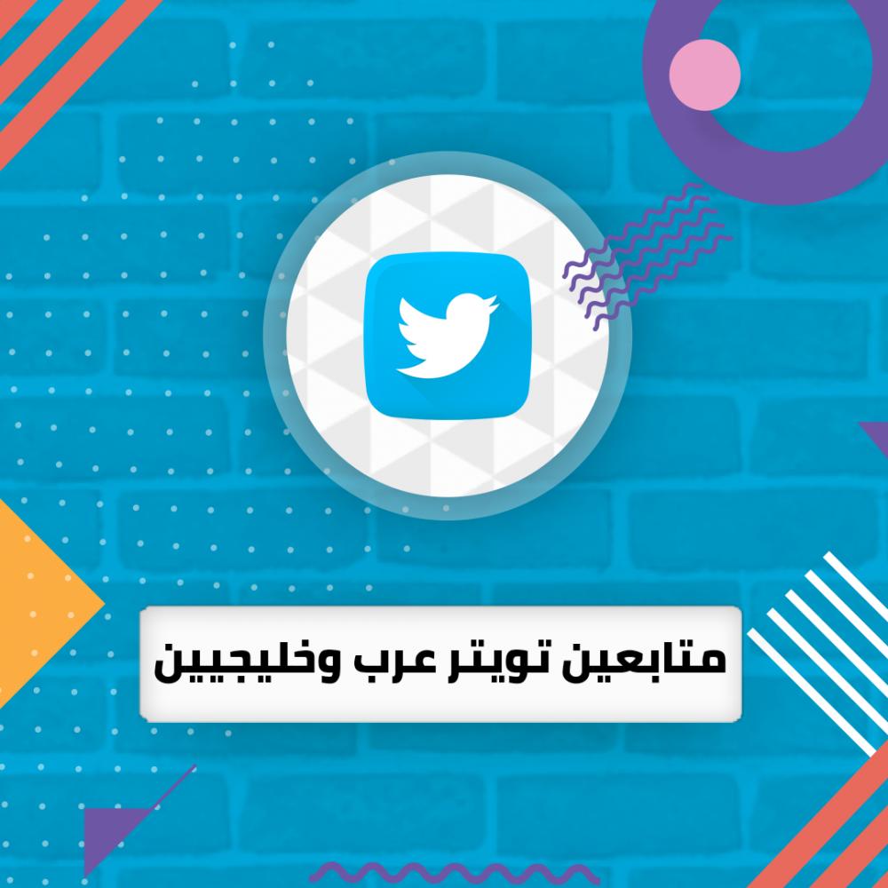 زيادة متابعين تويتر خليجيين حقيقيين عربي