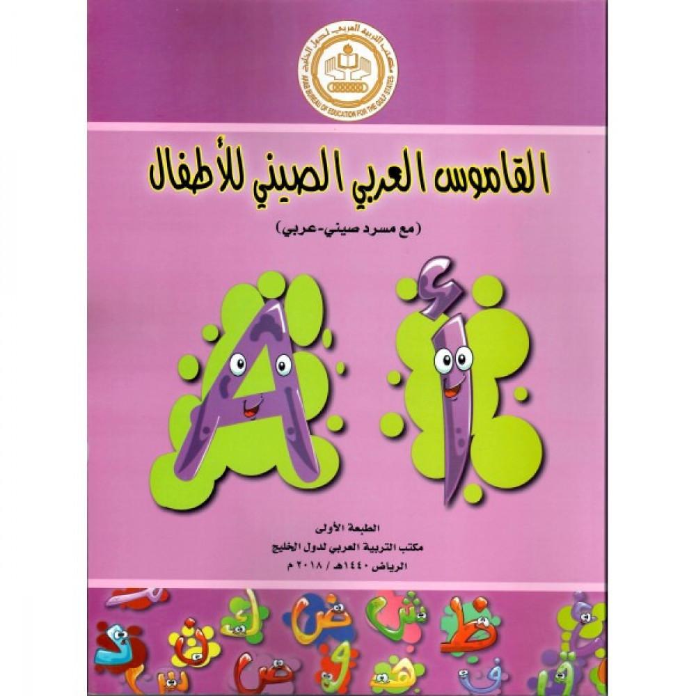 القاموس العربي الصيني للأطفال