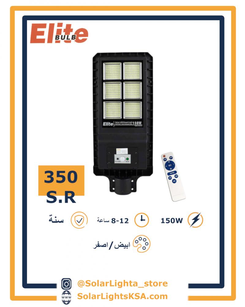 كشاف شارع طاقة شمسه 150 واط