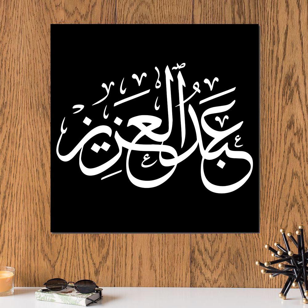 لوحة باسم عبد العزيز خشب ام دي اف مقاس 30x30 سنتيمتر