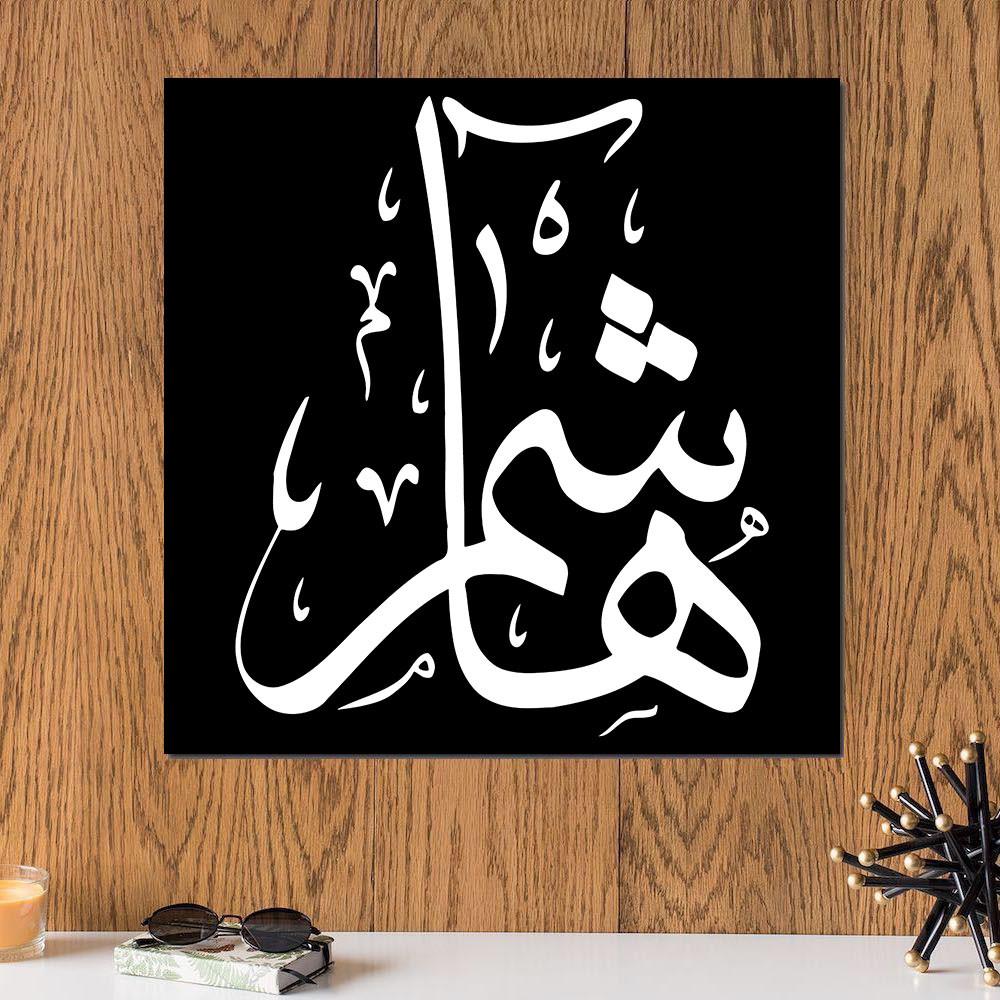 لوحة باسم هاشم خشب ام دي اف مقاس 30x30 سنتيمتر