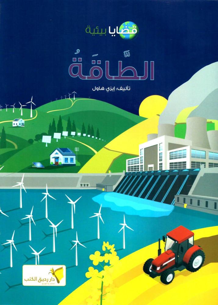 سلسلة قضايا بيئية الطاقة