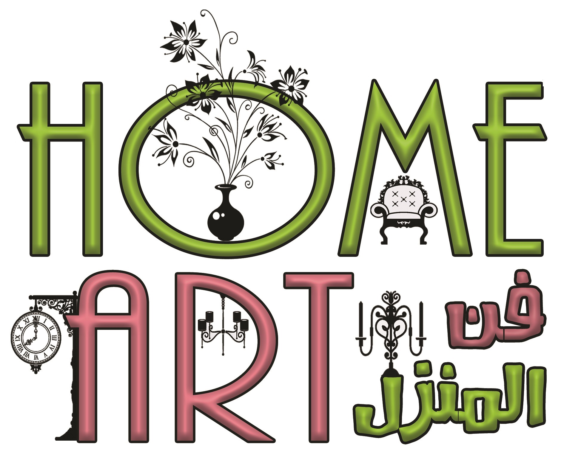 فن المنزل