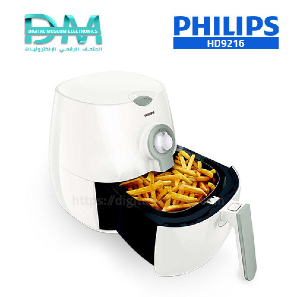 قلاية هوائية فيليبس 800 جرام Philips Airfryer HD9216