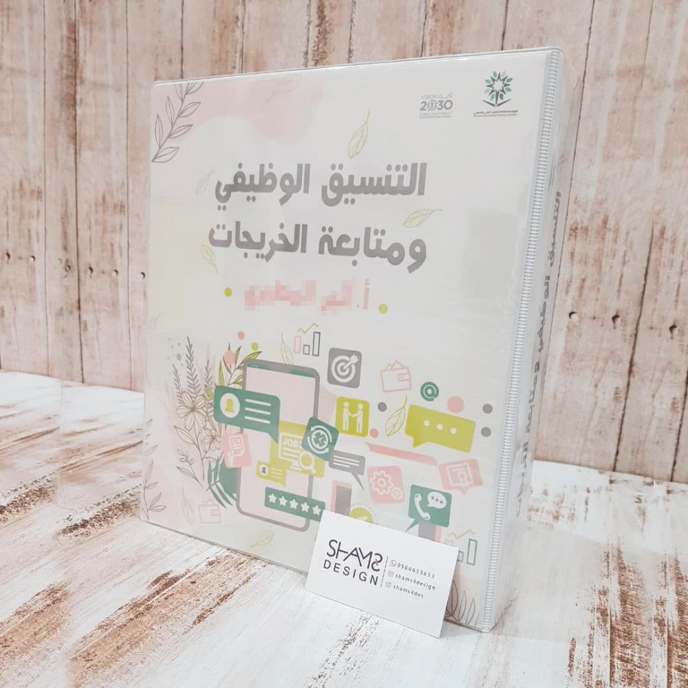 سجلات اداريه تنسيق وظيفي ملفات اداره مدرسيه