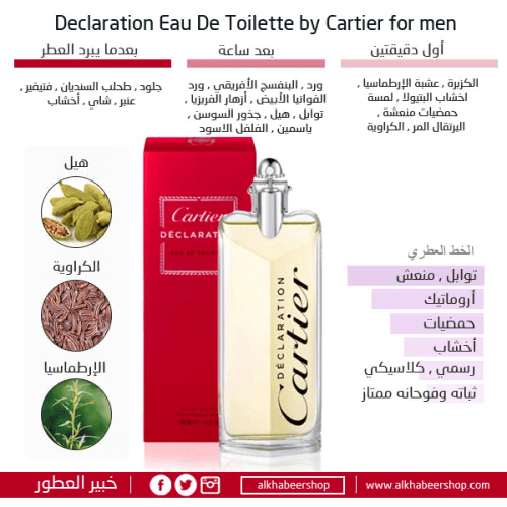 Cartier Declaration Eau de Toilette  متجر خبير العطور