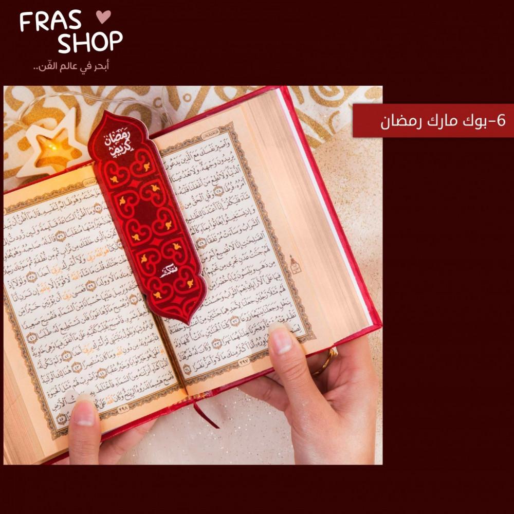 هدية رمضان المميزة