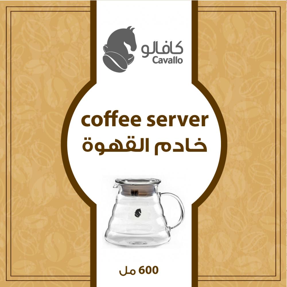 إبريق الخدمة للقهوة