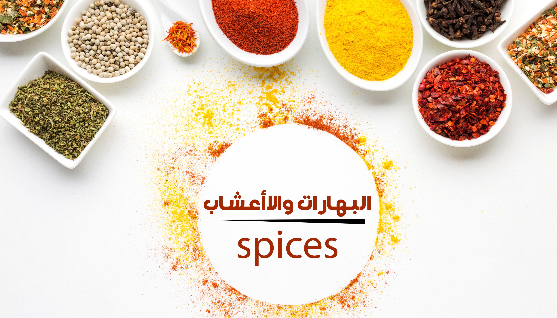 البهارات والأعشاب herbs and spices