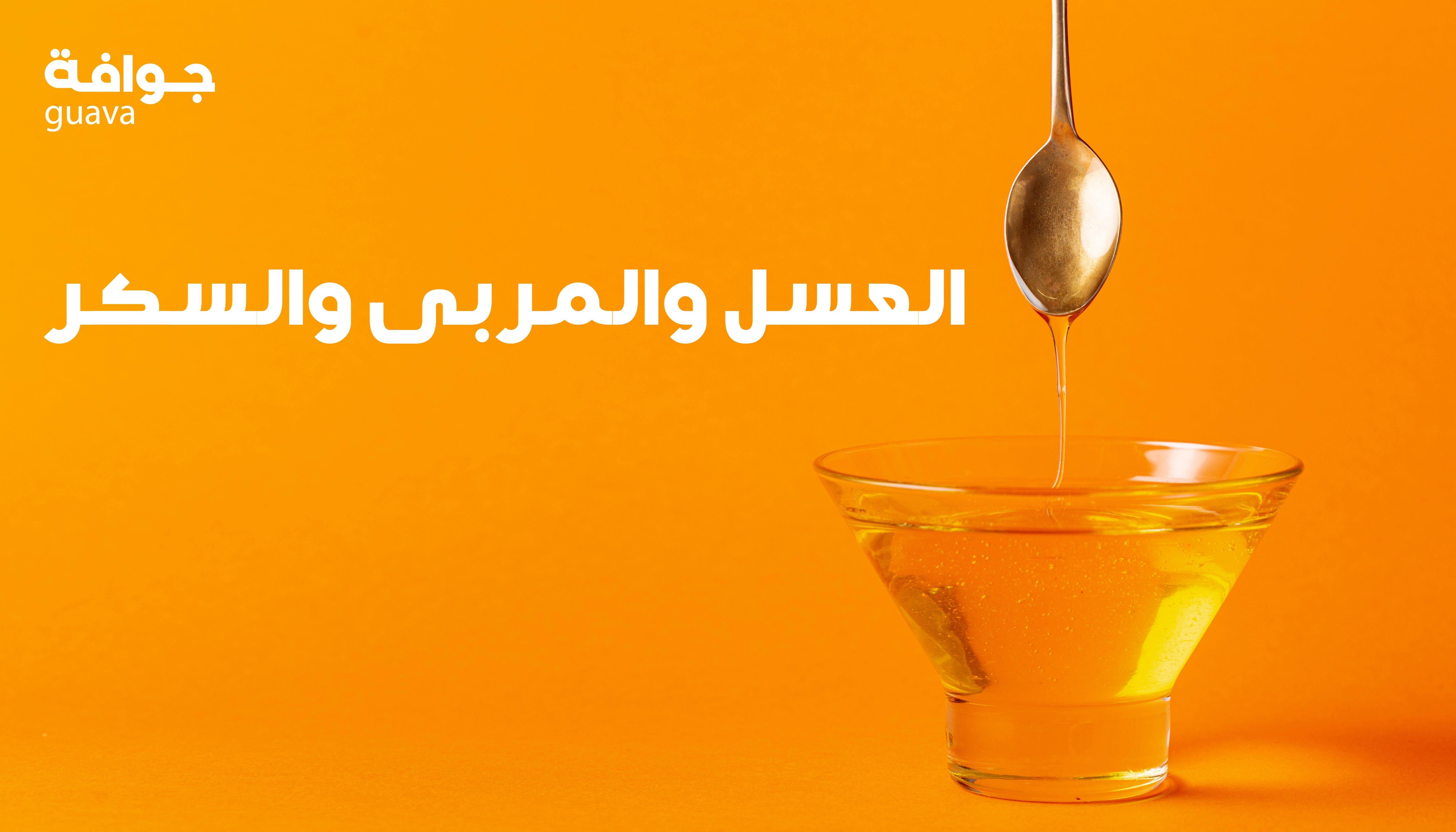 العسل والمربى والسكر honey