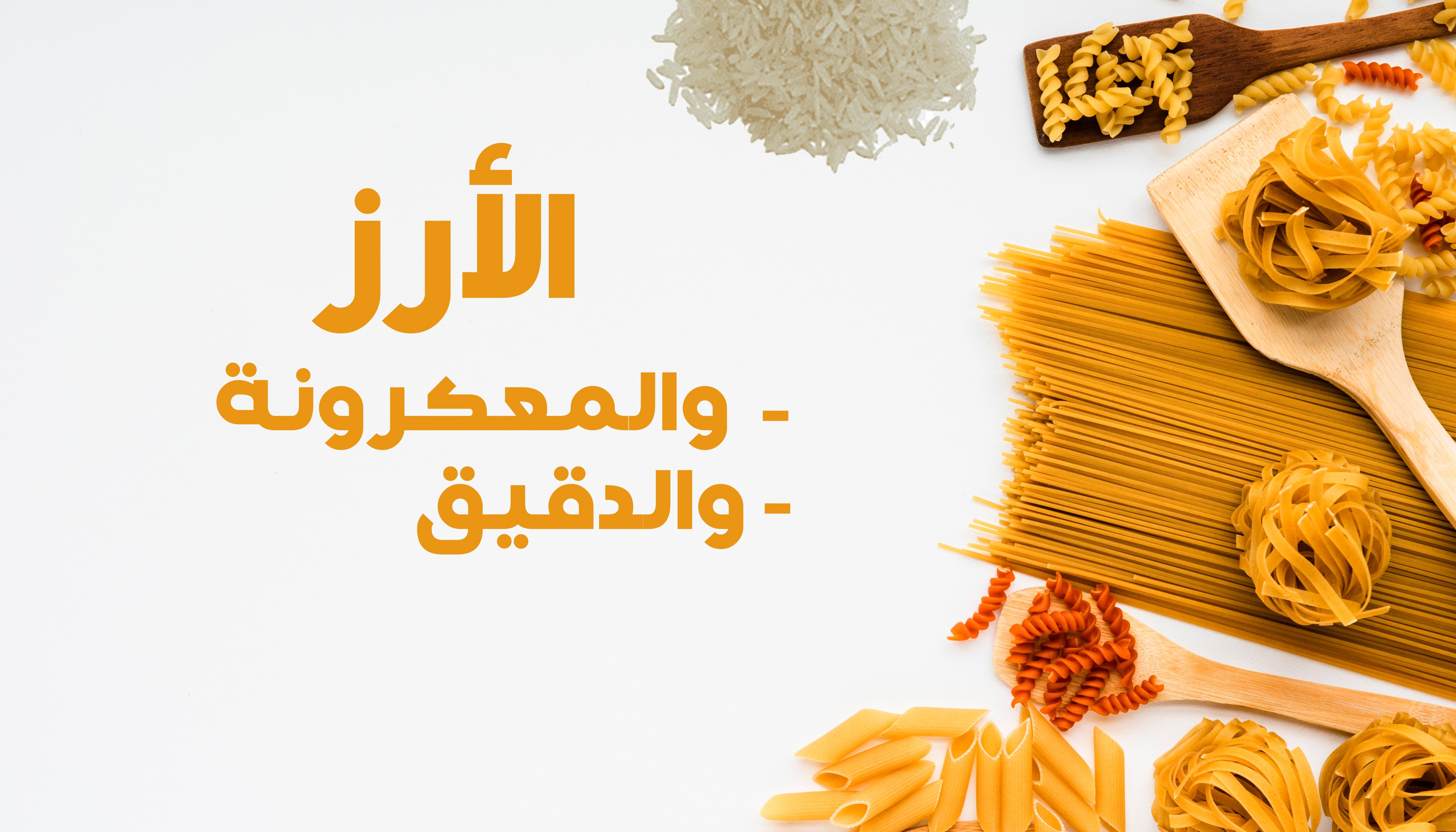 الحبوب والارز والمعكرونة Rice seeds pasta