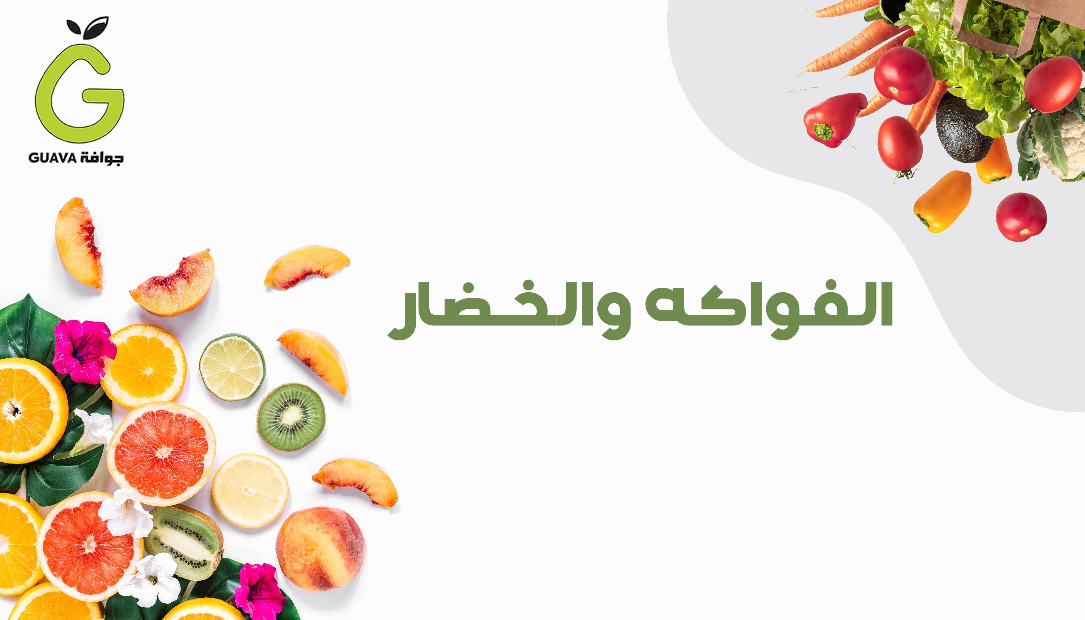 الفواكه والخضار vegetables and fruits