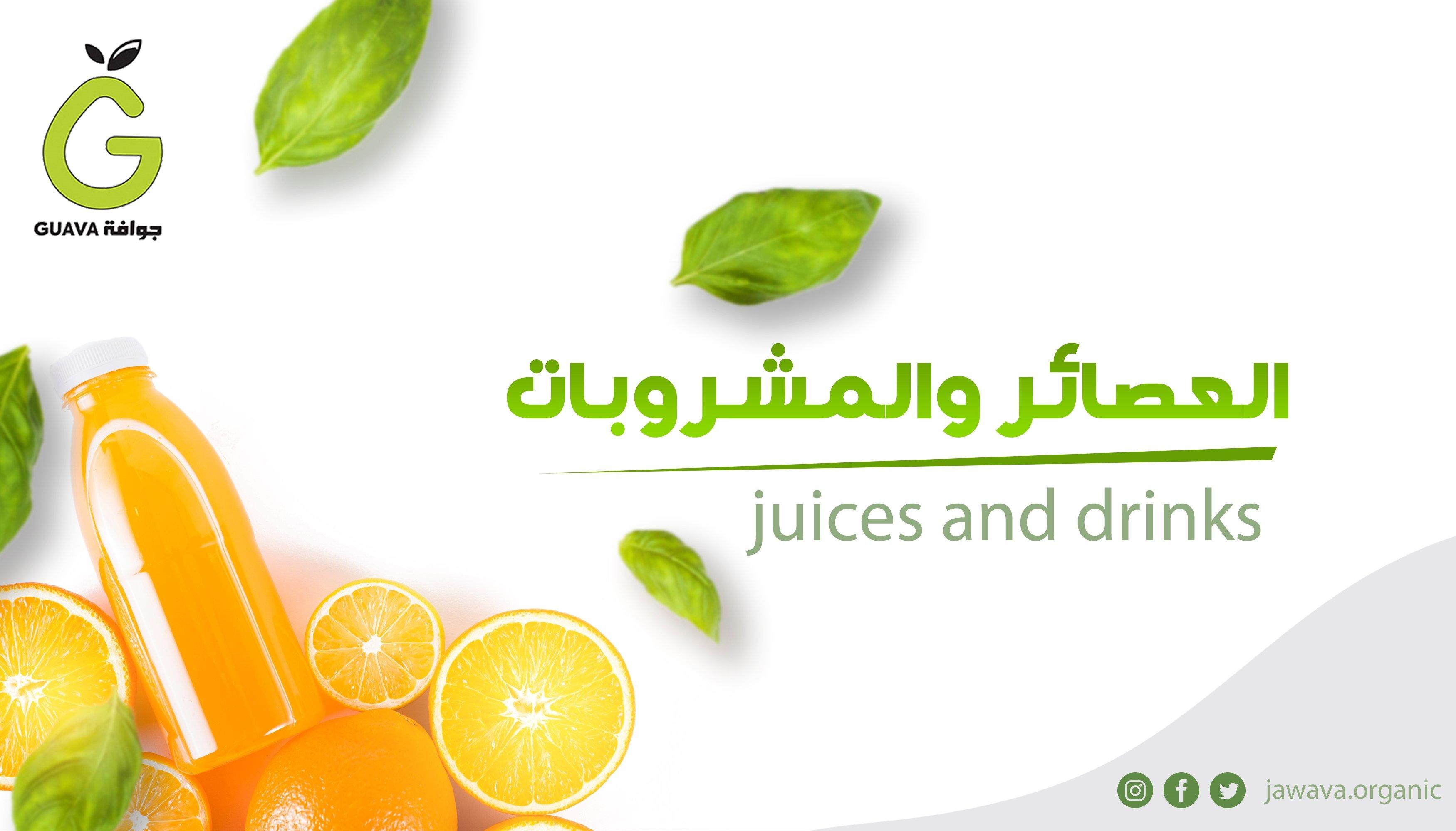 العصائر والمشروبات  drinks and juices