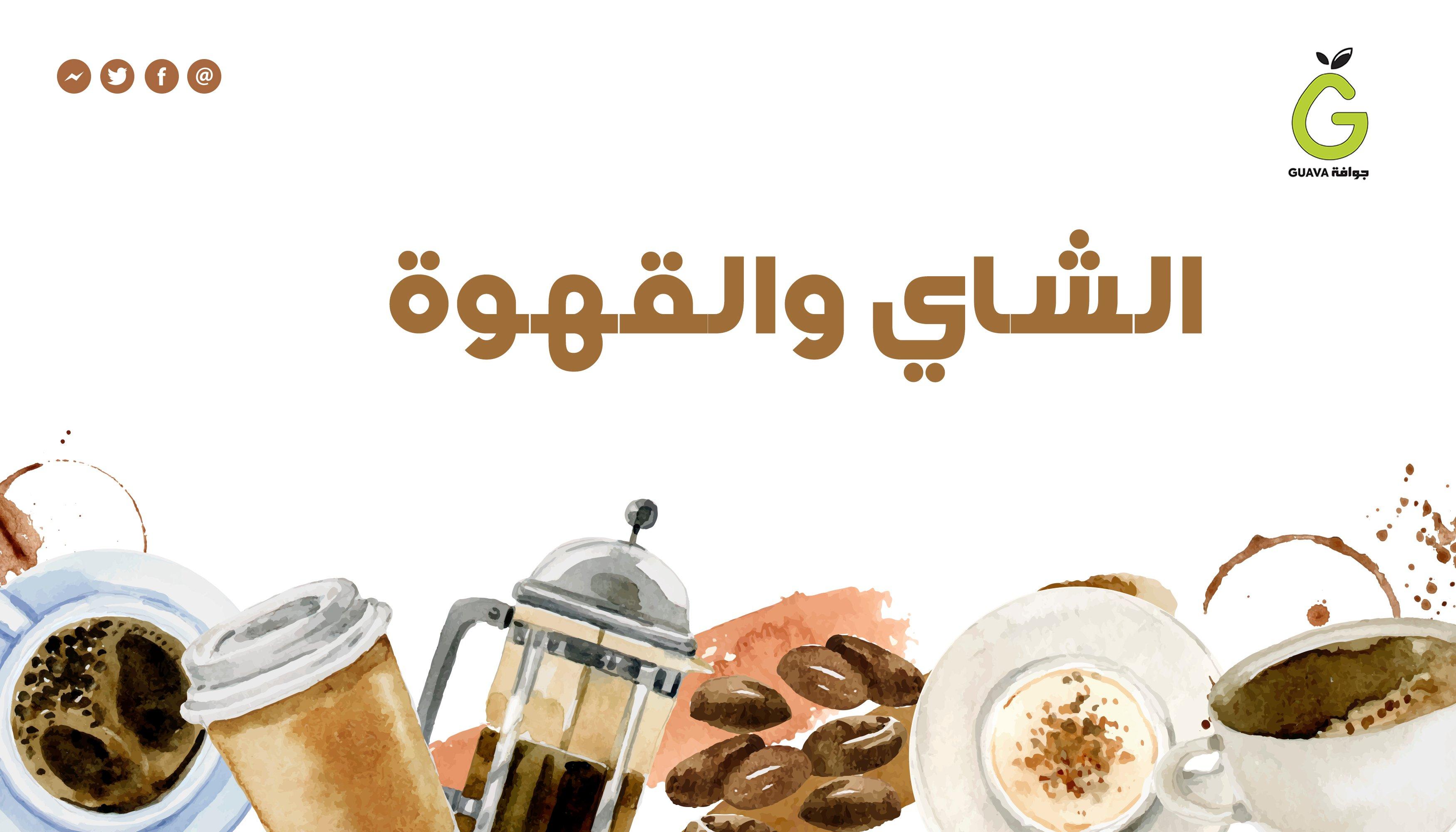 الشاي والقهوة coffee and tea