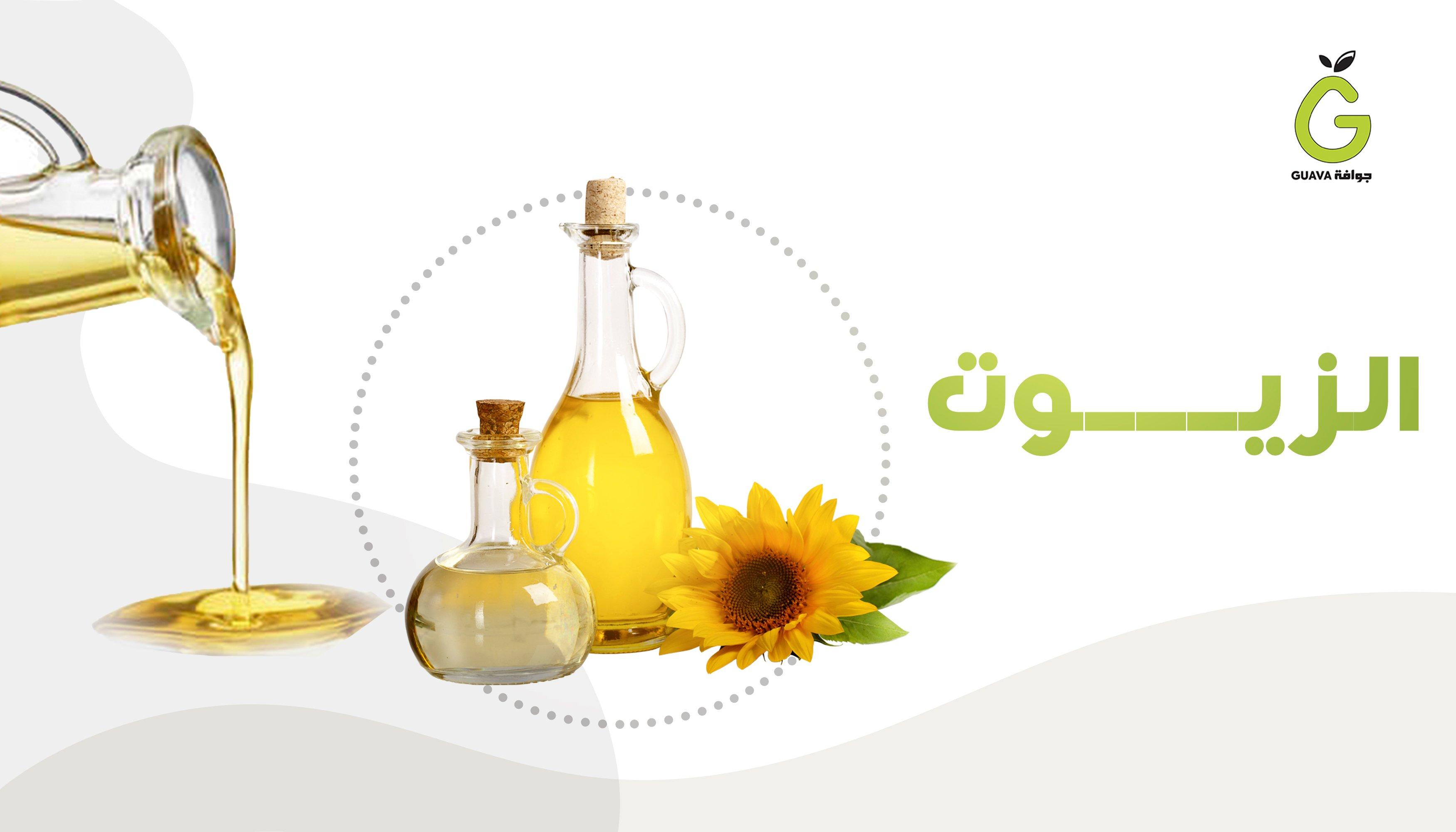 الزيــــوت oil and vingar