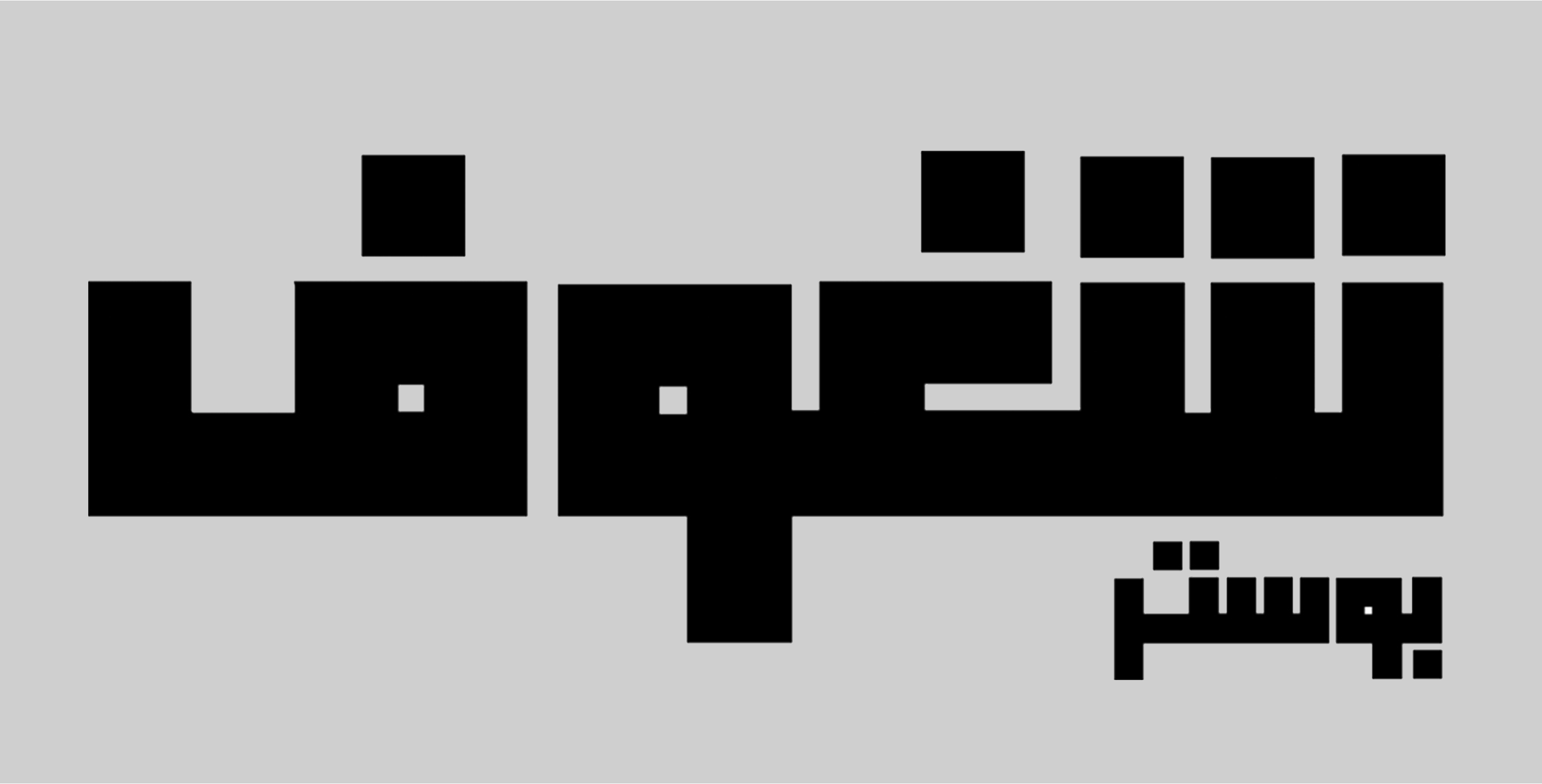شغوف | Shagof