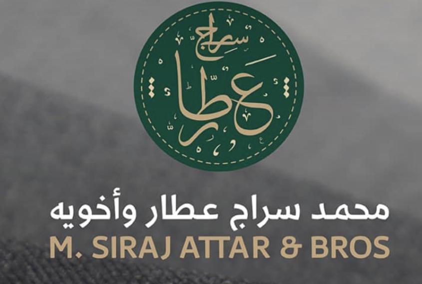محمد سراج عطار وأخويه