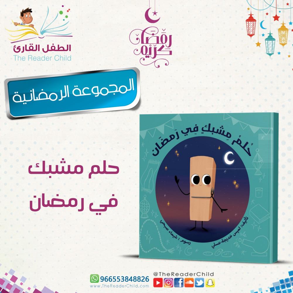 حلم مشبك في رمضان