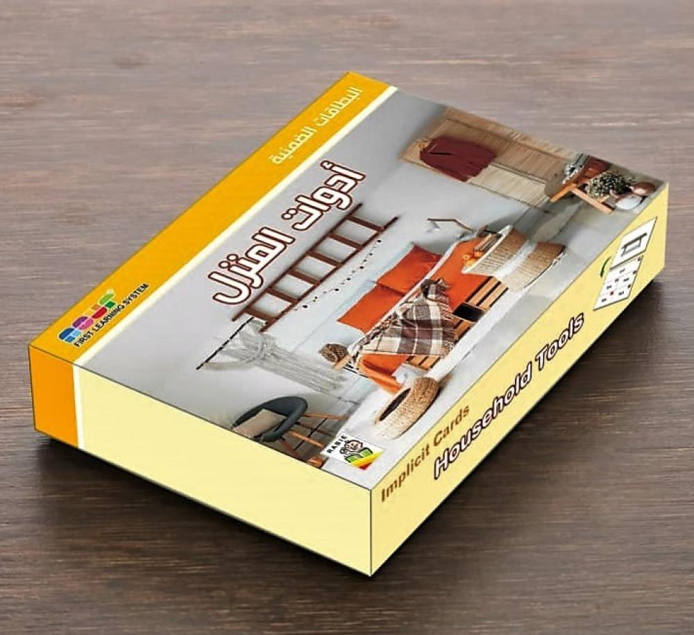 البطاقات الضمنية - أدوات المنزل