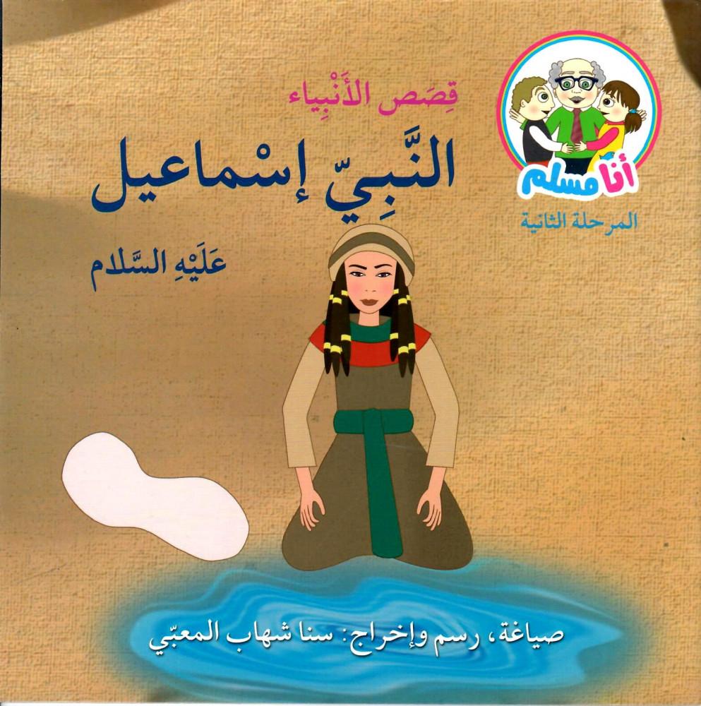 النبي إسماعيل