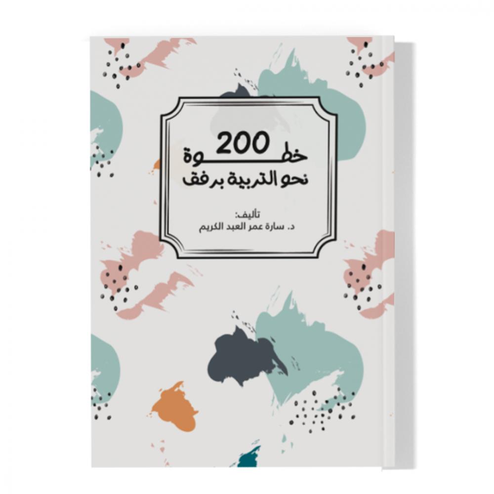 200 خطوة نحو التربية برفق